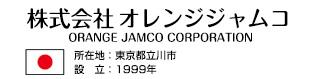 株式会社オレンジジャムコ